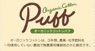coton puff japonais